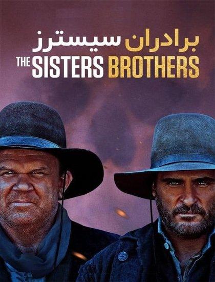 دانلود فیلم The Sisters Brothers 2018 دوبله فارسی