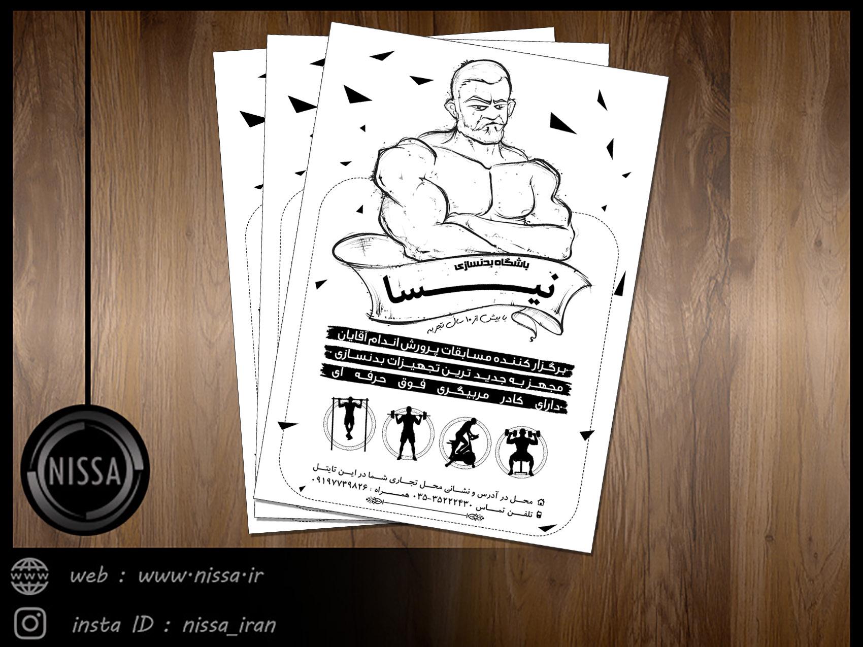 دانلود رایگان طرح  لایه باز تراکت سیاه سفید تبلیغاتی برای باشگاه های پرورش اندام