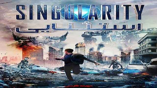 فیلم استثنایی با دوبله فارسی-Singularity 2017