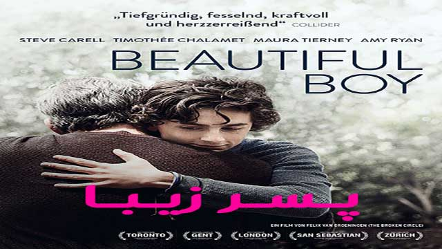 فیلم پسر زیبا-دوبله–2018 Beautiful Boy