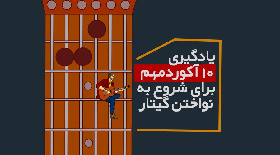 یادگیری ۱۰ آکورد مهم برای شروع به نواختن گیتار