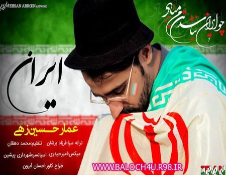 دانلود آهنگ جدید و زیبای ایران با صدای عمار حسین زهی