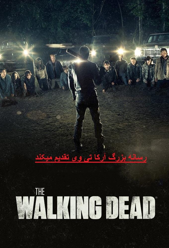 دانلود دوبله فارسی سریال مردگان متحرک فصل هفتم