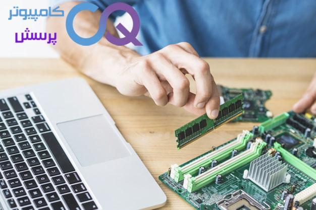 سخت افزار – آموزش مقدماتی کامپیوتر