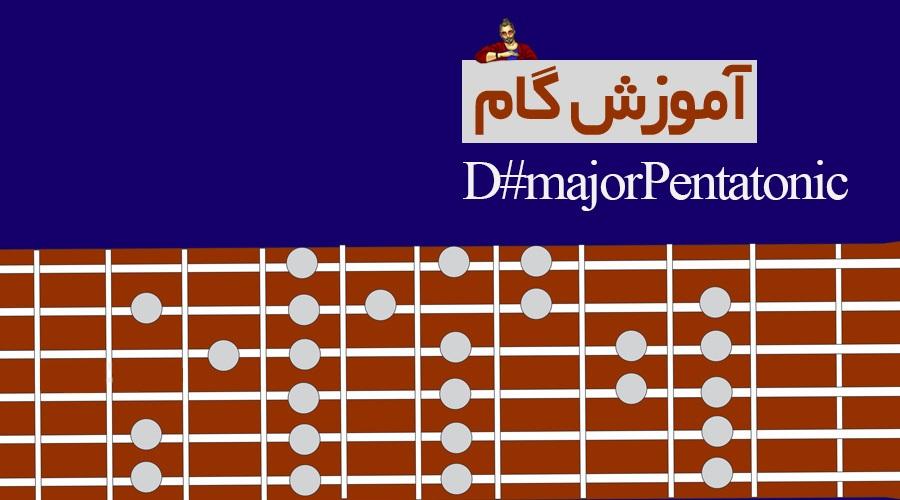 گام ردیز ماژور پنتاتونیک چیست و چگونه روی گیتار نواخته می شود؟