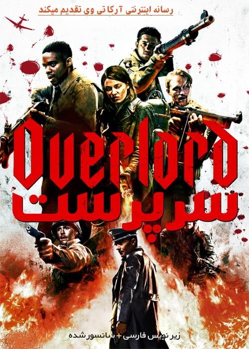 دانلود فیلم Overlord 2018 سرپرست با زیرنویس فارسی