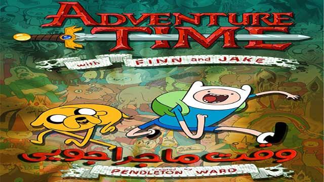 انیمیشن سریالی وقت ماجراجویی(ف1-ق13) – Adventure Time