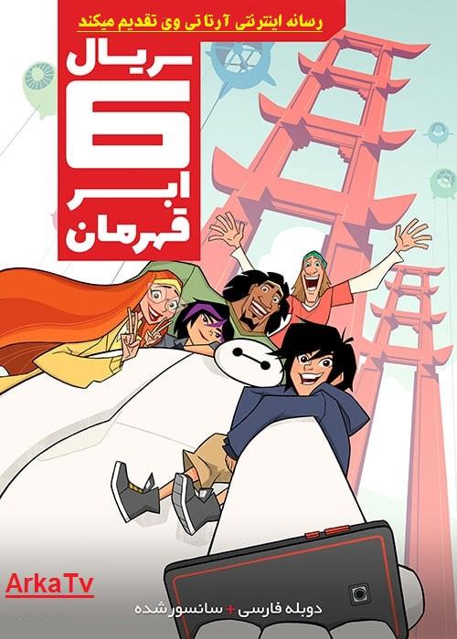 دانلود انیمیشن سریالی 6 ابر قهرمان با دوبله فارسی