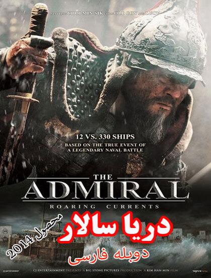 دانلود دوبله فارسی فیلم دریا سالار