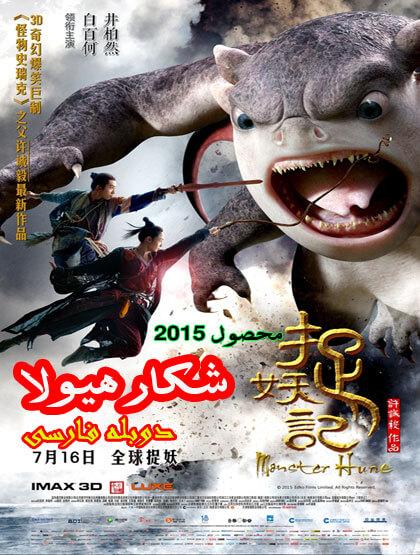دانلود فیلم Monster Hunt 2015 دوبله فارسی