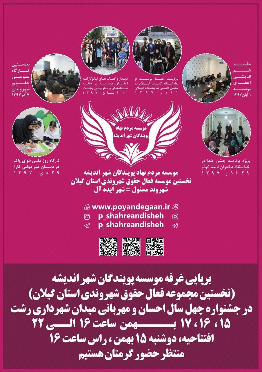 برپایی غرفه موسسه پویندگان شهر اندیشه  در پیاده راه فرهنگی شهرداری رشت