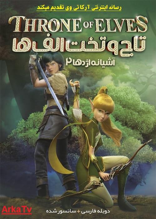 دانلود انیمیشن تاج و تخت الف ها دوبله فارسی