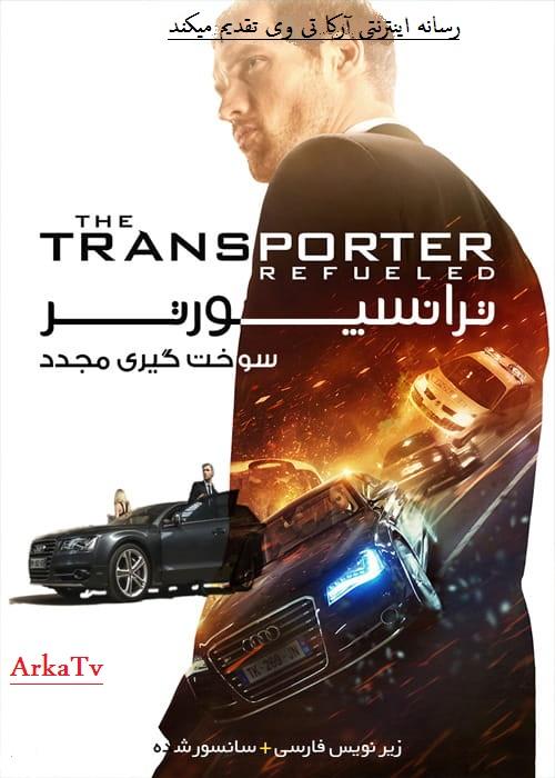 دانلود فیلم  ترانسپورتر سوخت گیری مجدد با زیرنویس فارسی