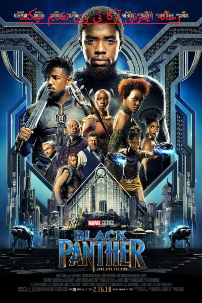 دانلود فیلم black panther 2017