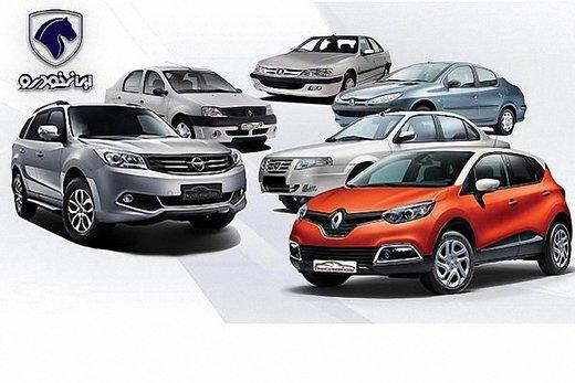 ایران خودرو درباره قیمت محصولاتش اطلاعیه جدید داد