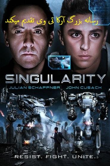دانلود فیلم Singularity 2017 دوبله فارسی