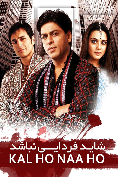 دانلود دوبله فارسی فیلم Kal Ho Naa Ho 2003