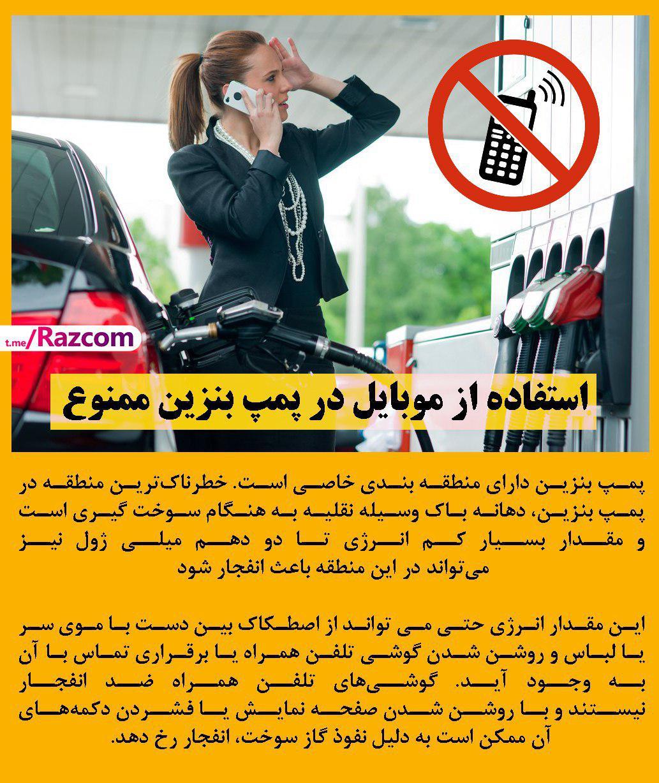 چرا نباید با گوشی تلفن همراه در پمپ بنزین صحبت کرد؟