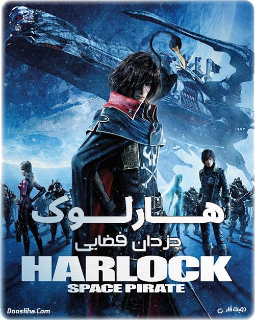 دانلود انیمیشن هارلوک 2013 دوبله فارسی