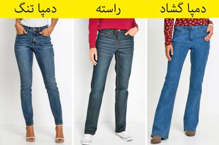 مناسب ترین شلوار جین, استایل های مناسب شلوار جین