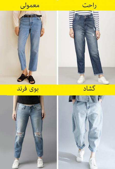 شلوار جین تیپ های رسمی,نکاتی هنگام انتخاب شلوار جین مناسب
