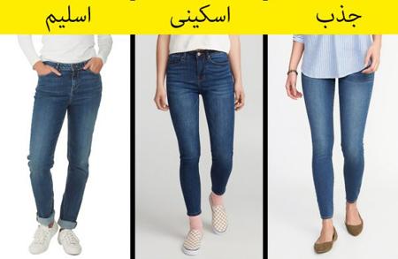 اصول و نحوه انتخاب شلوار جین, شیک ترین شلوارهای جین