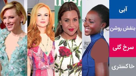 انتخاب رنگ لباس مناسب با رنگ پوست, همخوانی رنگ لباس با رنگ پوست