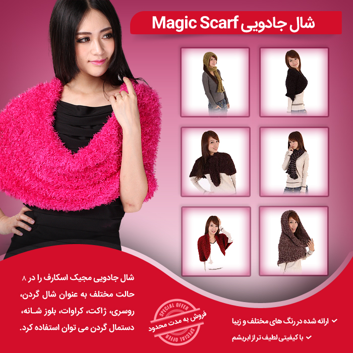 شال چند کاره مجیک اسکارف Magic Scarf