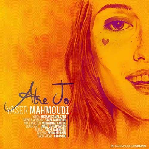 دانلود اهنگ جدید یاسر محمودی به نام عطر تو