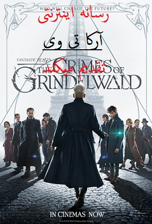 دانلود فیلم Fantastic Beasts: The Crimes of Grindelwald 2018