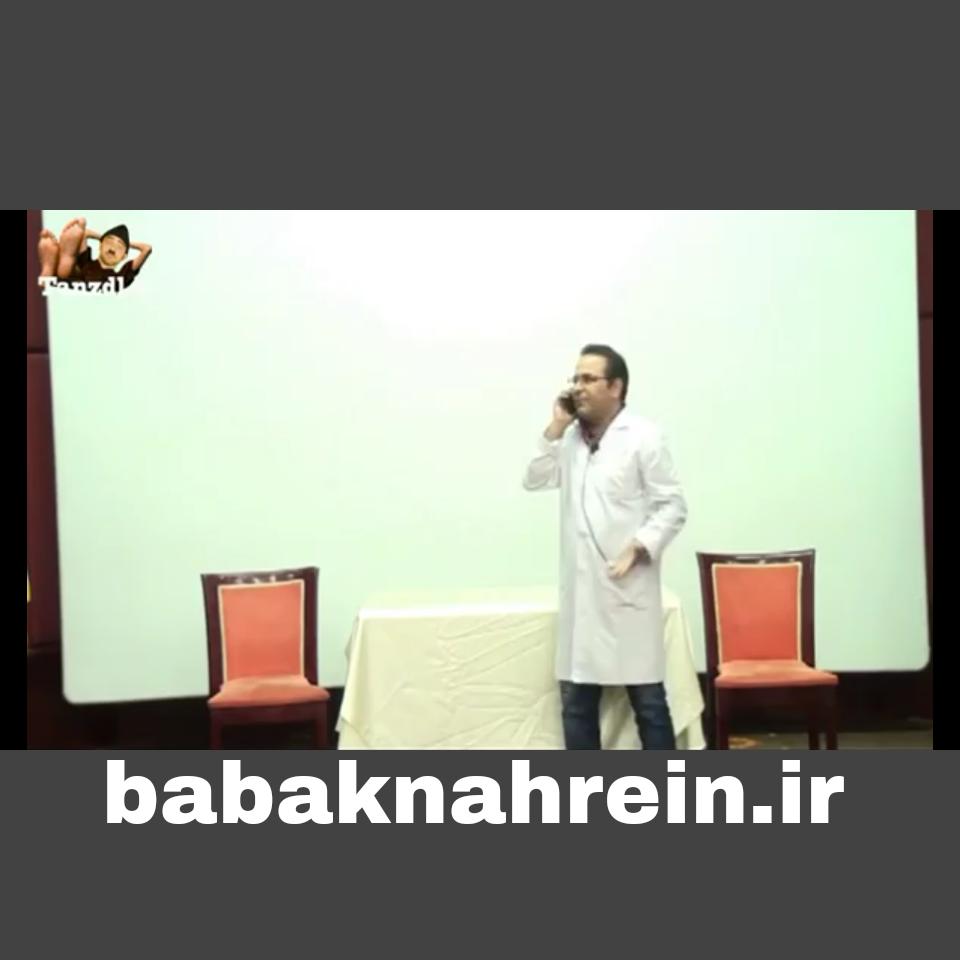 نمایش طنز کوتاه صمد و ممد بنام گوشینی باس