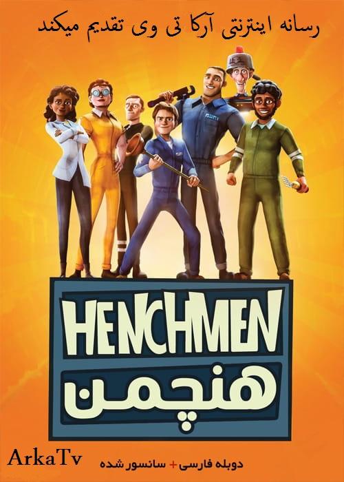 انیمیشن هنچمن Henchmen 2018 دوبله فارسی