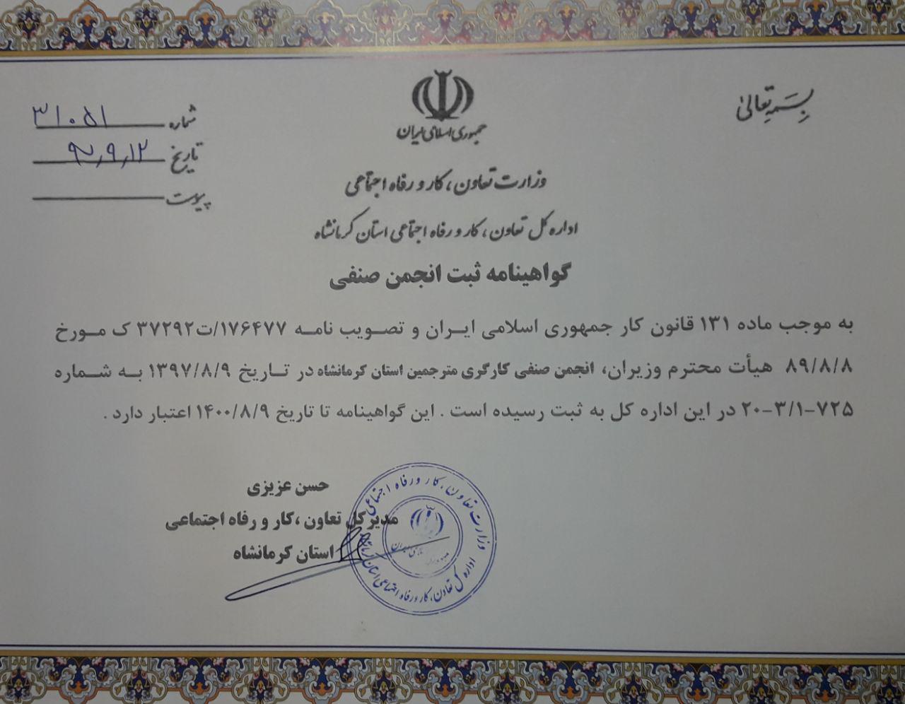ثبت رسمی صنف مترجمین استان کرمانشاه