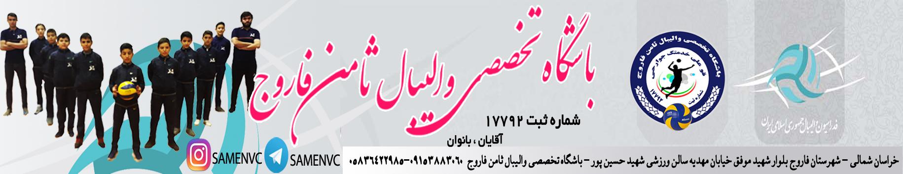 باشگاه فرهنگی ورزشی والیبال ثامن