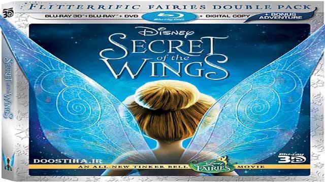 انیمیشن راز بال ها با دوبله فارسی Secret of the Wings 2012