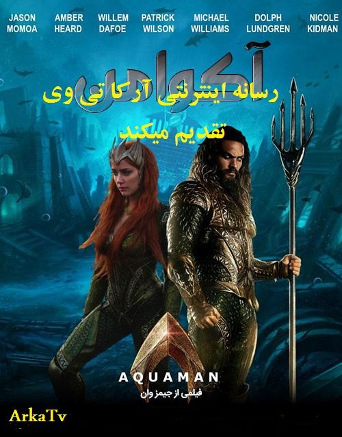 فیلم سینمایی آکوامن Aquaman 2018