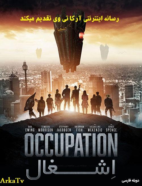 فیلم اشغال با دوبله فارسی Occupation 2018