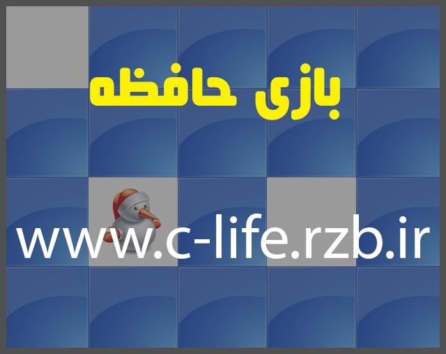 سورس بازی یادآوری حافظه (ترتیب عکس ها) - کانستراکت 2
