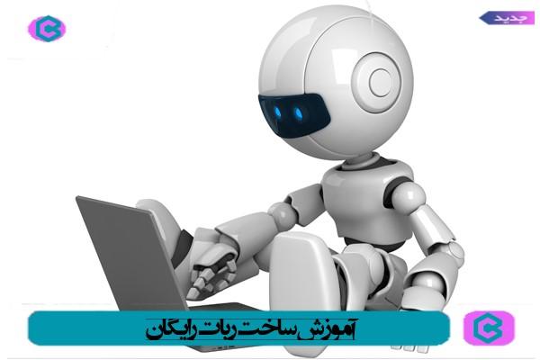 آموزش ساخت ربات رایگان