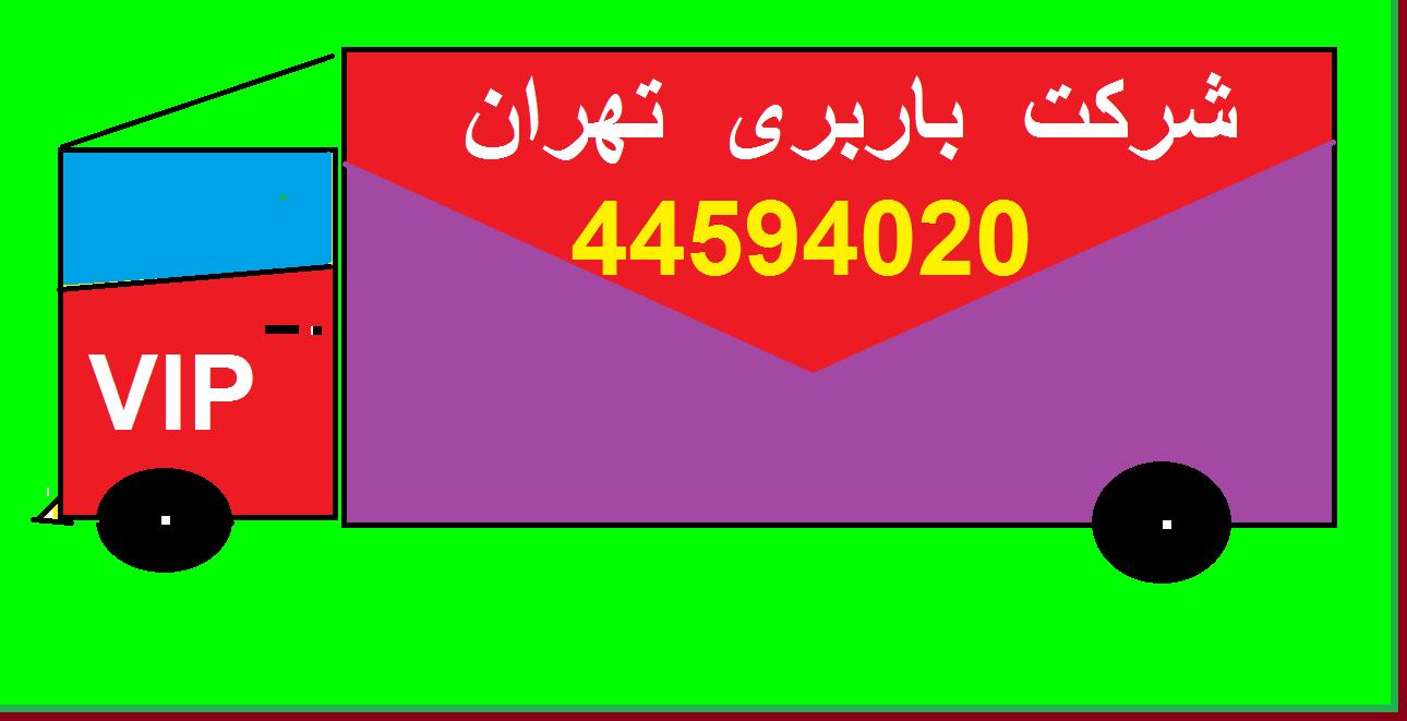 اتوبار شاهین جنت آباد 09128709001باربری شاهین جنت آباد