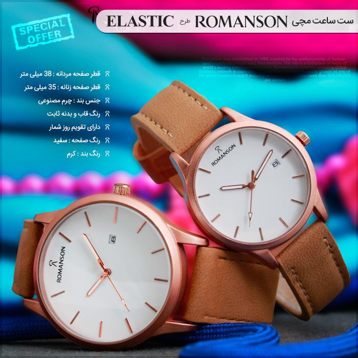خرید ست ساعت مچی رومانسون طرح Elastic