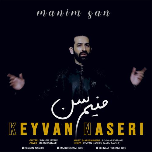 دانلود آهنگ منیم سن از کیوان ناصری