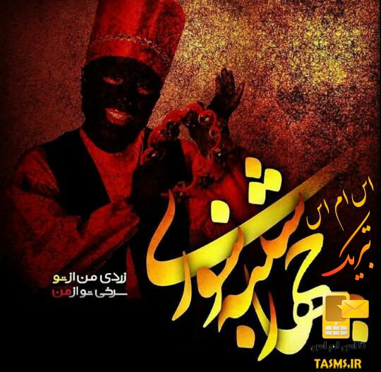 اس ام اس تبریک چهارشنبه سوری عاشقانه سال۱۳۹۷