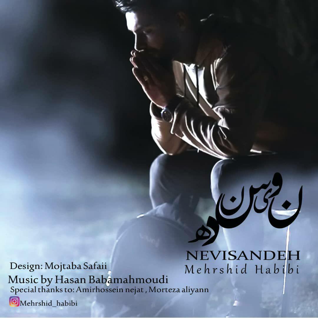 آهنگ نویسنده از مهرشید حبیبی