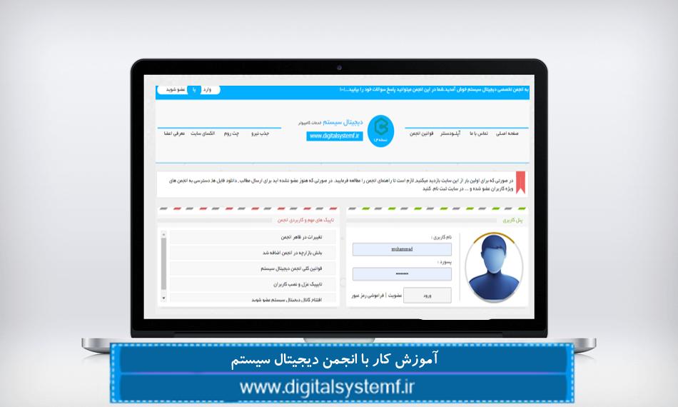 آموزش کار با انجمن دیجیتال سیستم