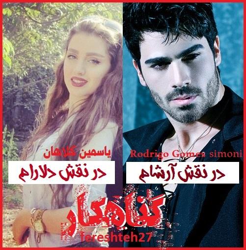 عکسهای یاسمین کلاهان 1st name: all on people named Fereshteh: songs, books ...