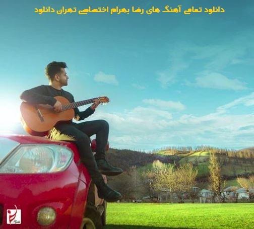 دانلود آهنگ عشق بگو از رضا بهرام | رویای عاشقانه ها