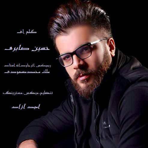 دانلود آهنگ گلم ای یار از حسین صابری