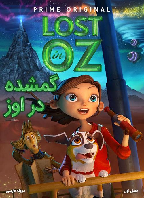 دانلود دوبله فارسی فصل اول کارتون گمشده در اوز Lost in Oz 2015