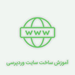 آموزش ساخت سایت وردپرسی رایگان بدون کد نویسی